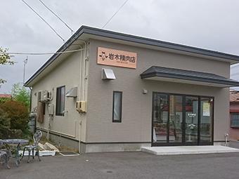 岩木精肉店