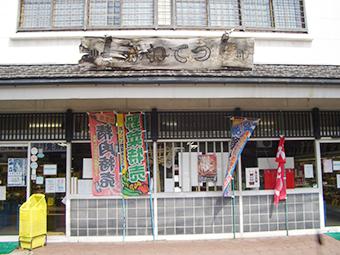 (有)川鉄商店