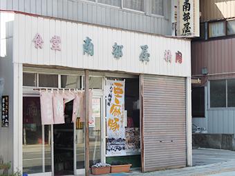 小向精肉店(南部屋)