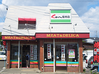 (有)九戸屋肉店