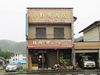 小野寺畜産