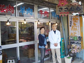 笹村精肉店