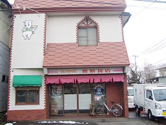 (有)関精肉店