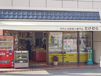 竹村精肉店