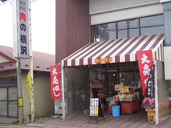 (株)肉の横沢
